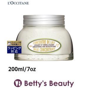 ロクシタン アーモンド ミルクコンセントレート  200ml...