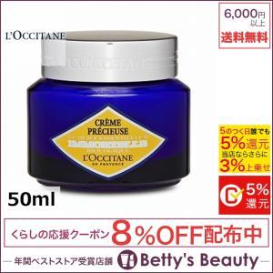 ロクシタン イモーテル プレシューズクリーム  50ml (デイクリーム)  L'occitane/ ホワイトデー ギフト|bettysbeauty