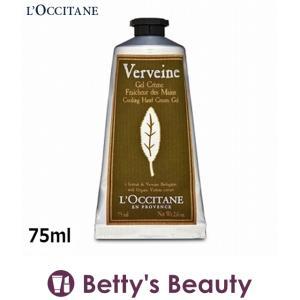 ロクシタン ヴァーベナ アイスハンドクリーム  75ml (ハンドクリーム)|bettysbeauty