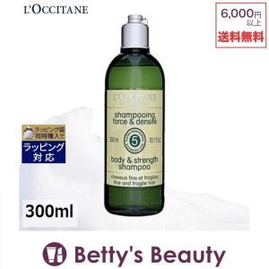 ロクシタン ファイブハーブス エンリッチシャンプー  300ml (シャンプー)  L'occitane|bettysbeauty