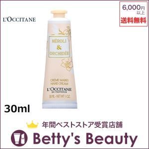 ロクシタン オーキデ プレミアムハンドクリーム  30ml (ハンドクリーム)  L'occitane