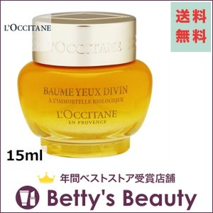 ロクシタン ディヴァイン アイバーム  15ml (アイケア)  L'occitane/ コスメ bettysbeauty