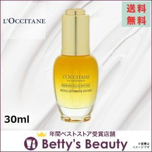ロクシタン ディヴァイン インテンシヴオイル 海外仕様パッケージ 30ml (フェイスオイル)  L'occitane/ ホワイトデー ギフト|bettysbeauty