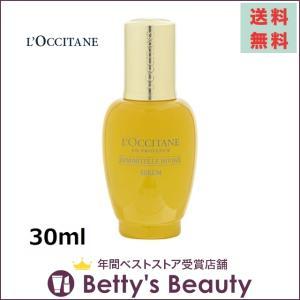 ロクシタン イモーテルディヴァイン セラム 海外仕様版 30ml (美容液)  L'occitane/ ホワイトデー ギフト|bettysbeauty
