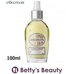 ◇ブランド:ロクシタン・L'occitane ◇商品名:アーモンド サプルスキンオイル ・Amand...