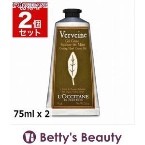 ロクシタン ヴァーベナ アイスハンドクリーム お得な2個セット 75ml x 2 (ハンドクリーム)  プレゼント コスメ|bettysbeauty