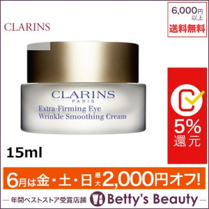 クラランス ファーミング EX アイリンクルクリーム  15ml (アイケア)  CLARINS bettysbeauty