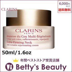 クラランス エクストラファーミング ネッククリーム  50ml/1.6oz (ネックケア)  CLARINS|bettysbeauty
