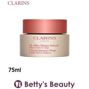 クラランス トータルV ラップ  75ml (洗い流すパック・マスク)