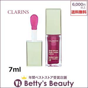 クラランス コンフォート リップオイル 02 ラズベリー 7ml (リップケア)  CLARINS|bettysbeauty