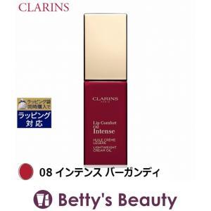 クラランス コンフォート リップオイル インテンス  08 インテンス バーガンディ【数量... bettysbeauty