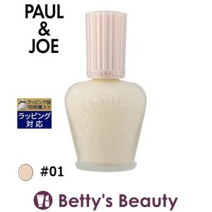 ポール&ジョー モイスチュアライジング ファンデーション プライマー S #01 30ml (化粧下地)  PAUL & JOE BEAUTE