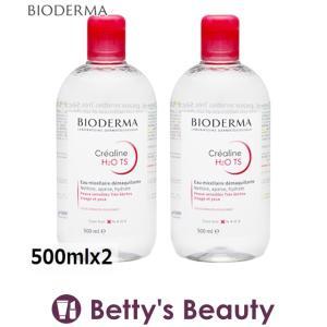 ビオデルマ クレアリヌ (サンシビオ) TS H2O ソリューションミスレール(乾燥肌) お得な2個セット 500mlx2 (リキッドクレン...|bettysbeauty