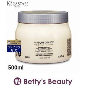 ケラスターゼ DS マスク デンシフィック  500ml (ヘアマスク/パック)  KERASTASE|bettysbeauty