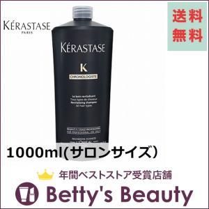 ケラスターゼ CH バン クロノロジスト(スカルプ・ヘアシャンプー)  1000ml(サロンサイズ) (シャンプー)  KERASTASE|bettysbeauty
