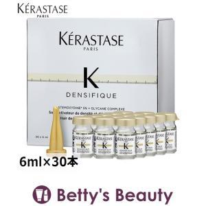 ケラスターゼ DS ヘアデンシティー プログラム Y  6ml×30本 (ヘアエッセンス)  KERASTASE/ ホワイトデー ギフト|bettysbeauty