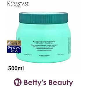 ケラスターゼ レジスタンス RE マスク エクステンショニスト  500ml (洗い流すパック・マスク)  KERASTASE|bettysbeauty
