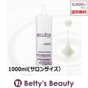 デクレオール エッセンシャル クレンジングミルク  1000ml(サロンサイズ) (ミルククレンジング)  DECLEOR|bettysbeauty