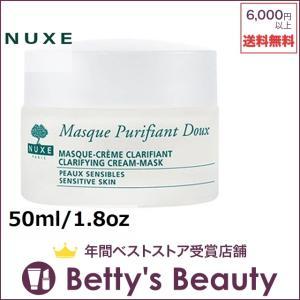 ◇ブランド:ニュクス・NUXE ◇商品名:ジェントル ピュアネス クラリファイング マスク・Masq...