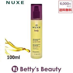 ◇ブランド:ニュクス・NUXE ◇商品名:ボディ リフレッシング オイル・Body-contouri...