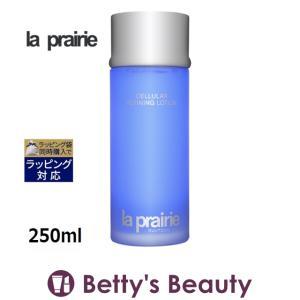 【送料無料】ラプレリー リファイニングローション  250ml (化粧水)