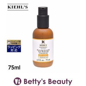 キールズ / キール DSラインコンセントレートPS12.5C  75ml (美容液)  Kiehl's|bettysbeauty