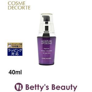 コスメデコルテ モイスチュアリポソーム  40ml (美容液)  Cosme Decorte|bettysbeauty