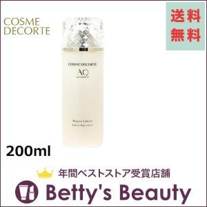 【送料無料】コスメデコルテ AQ ミリオリティ リペアローション  200ml (化粧水)