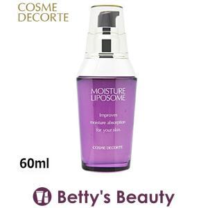 コスメデコルテ モイスチュアリポソーム  60ml (美容液)  Cosme Decorte|bettysbeauty