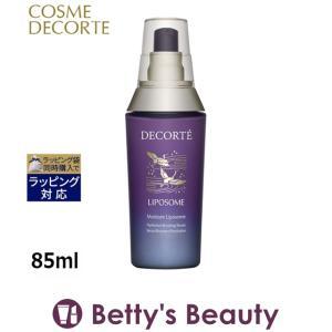 【送料無料】コスメデコルテ モイスチュアリポソーム  85ml (美容液)|bettysbeauty