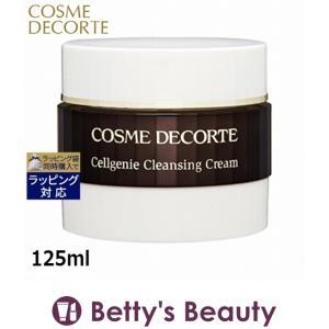 コスメデコルテ セルジェニー クレンジング クリーム  125ml (クレンジングクリーム)  Cosme Decorte bettysbeauty