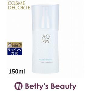 コスメデコルテ AQMW クリスタル リキッド  150ml (美容液)  Cosme Decorte bettysbeauty