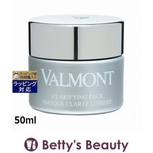 ◇ブランド:ヴァルモン・VALMONT ◇商品名:エキスパート オブ ライト クラリファイイング パ...