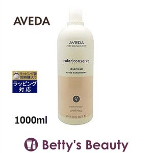 ◇ブランド:アヴェダ・AVEDA ◇商品名:カラーコンサーブ コンディショナー・Color Cons...