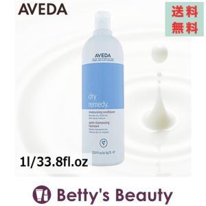 ◇ブランド:アヴェダ・AVEDA ◇商品名:モイスチュアコンディショナー・Dry Remedy Mo...
