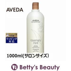 アヴェダ ローズマリーミント ピュリファイング シャンプー  1000ml(サロンサイズ) (シャンプー)  AVEDA|bettysbeauty