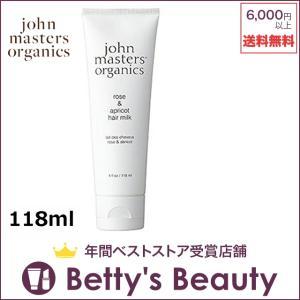 ジョンマスターオーガニック R&A ヘアミルク  【数量限定激安】 118ml (ヘアエッセンス)|bettysbeauty