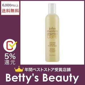 ジョンマスターオーガニック ベアシャンプー  236 ml (シャンプー)  John Masters Organics|bettysbeauty