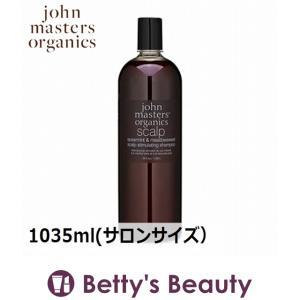 日本未発売|ジョンマスターオーガニック スペアミント&メドウスイート スキャルプシャンプー... 冷感 ハッカ|bettysbeauty