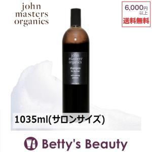 ジョンマスターオーガニック イブニングPシャンプーN  1035ml(サロンサイズ) (シャンプー)  John Masters Organics|bettysbeauty