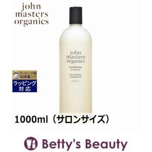 ジョンマスターオーガニック R&Pコンディショナー N(ローズマリー&ペッパーミント)  1000... 冷感 ハッカ|bettysbeauty
