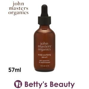 ジョンマスターオーガニック S&MスキャルプPセラム(スペアミント&メドウスイート)  57...|bettysbeauty