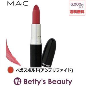 マック / MAC リップスティック ベガスボルト(アンプリファイド) 3g (口紅)  M・A・C
