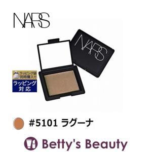 ナーズ / NARS ブロンズパウダー  #5101 ラグーナ 8g (ブロンザー)|bettysbeauty