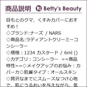 NARS ラディアントクリーミーコンシーラー 1234 カスタード 6ml (コンシーラー)  プレゼント コスメ|bettysbeauty|03
