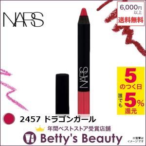 ナーズ / NARS ベルベットマットリップペンシル 2457 ドラゴンガール 2.4g (リップライナー)|bettysbeauty