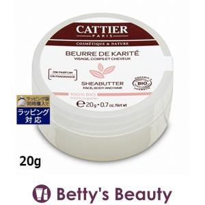 カティエ シアバター 100% BIO  20g (デイクリーム)  Cattier/ コスメ|bettysbeauty