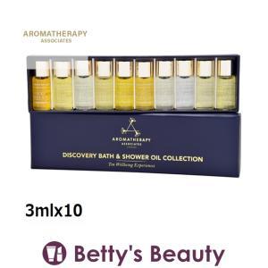 アロマセラピーアソシエイツ ミニチュアバスオイルコレクション  3mlx10 (入浴剤・バス... 冷感 ハッカ bettysbeauty