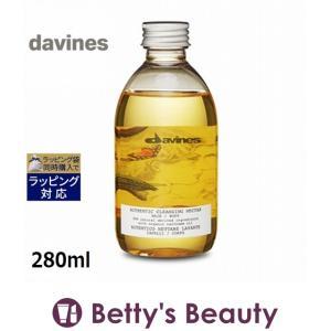 ダヴィネス オーセンティック ネクター  280ml (シャンプー)  Davines|bettysbeauty