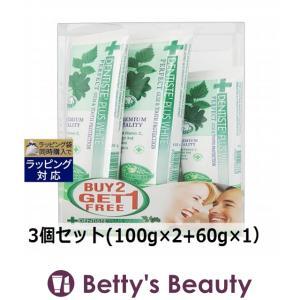 日本未発売 デンティスプラスホワイト デンティスチューブセット  3個セット(100g×2+60... bettysbeauty